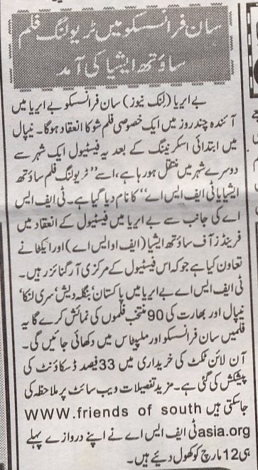 Reeport in Urdu from the Urdu Link, March 12-19, 2004